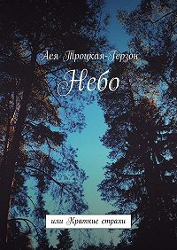Ася Троцкая-Герзон -Небо. или Краткие страхи