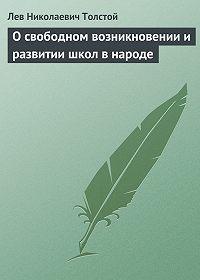 Лев Толстой -О свободном возникновении и развитии школ в народе
