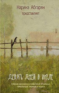Наринэ Абгарян -Девять дней в июле (сборник)