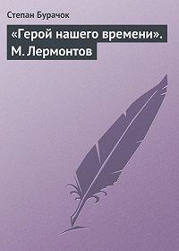 Степан Бурачок -«Герой нашего времени». М. Лермонтов