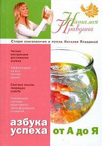 Наталия Правдина -Азбука успеха. От А до Я