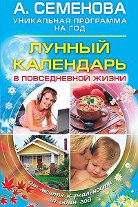 Анастасия Семенова -Лунный календарь в повседневной жизни