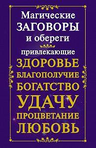 Мария Кановская -Магические заговоры и обереги, привлекающие здоровье, благополучие, богатство, удачу, процветание, любовь