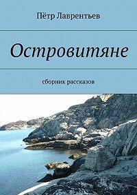 Пётр Лаврентьев -Островитяне