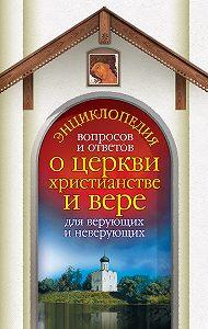 Анна Гиппиус -Энциклопедия вопросов и ответов о церкви, христианстве и вере для верующих и неверующих