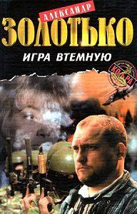 Александр Золотько -Игра втемную