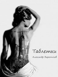 Александр Варенников -Таблетки