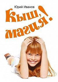 Юрий Иванов -Кыш, магия!