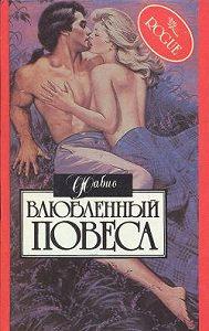 Фабио -Влюбленный повеса