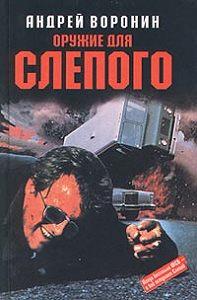 Андрей Воронин -Оружие для Слепого