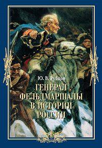 Юрий Рубцов -Генерал-фельдмаршалы в истории России