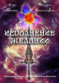 Арцун Акопян -Исполнение желаний. Любовный роман. Остросюжетное фэнтези