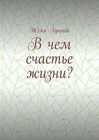 Женя Лунный -Вчем счастье жизни?