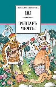 Сборник -Рыцарь мечты. Легенды средневековой Европы в пересказе для детей