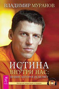 Владимир Муранов - Истина внутри нас: знание, которое исцеляет