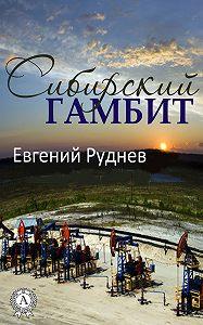 Евгений Руднев -Сибирский гамбит