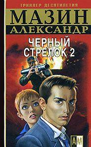 Александр Мазин -Черный Стрелок 2