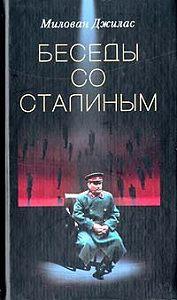 Милован Джилас -Беседы со Сталиным