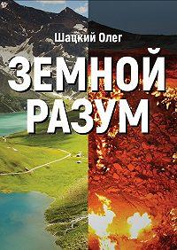 Олег Шацкий -Земной разум