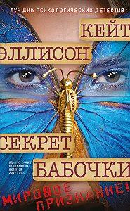 Кейт Эллисон -Секрет бабочки