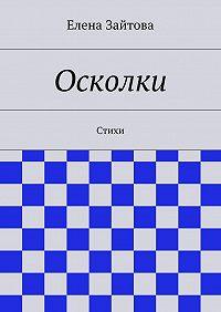 Елена Зайтова -Осколки. Стихи