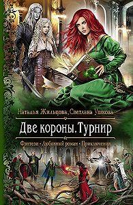 Наталья Жильцова -Две короны. Турнир