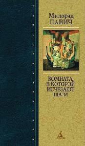 Милорад Павич -Страшные любовные истории