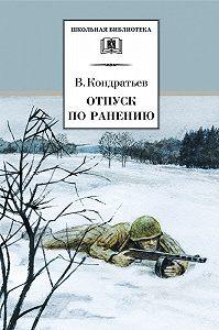 Вячеслав Кондратьев -Отпуск по ранению