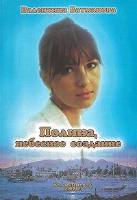 Валентина Батманова -Полина, небесное создание