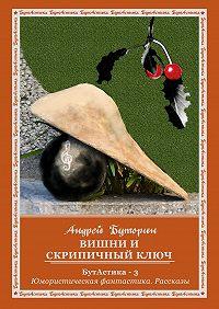 Андрей Буторин - Вишни искрипичныйключ