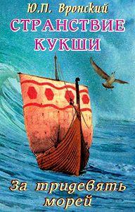 Юрий Вронский -Странствие Кукши. За тридевять морей