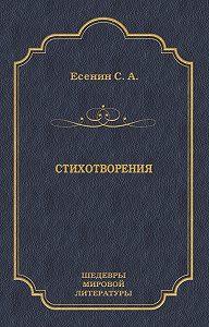 Сергей Александрович Есенин -Стихотворения. Поэмы