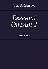 Андрей Смирнов - Евгений Онегин2. Пьеса-поэма