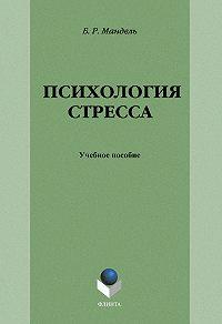 Борис Мандель -Психология стресса