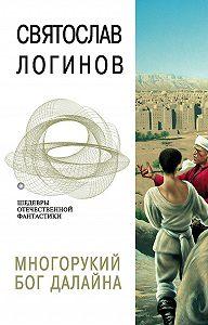 Святослав  Логинов -Многорукий бог далайна