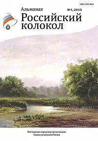 Альманах  - Альманах «Российский колокол» №1 2015