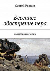 Сергей Редков -Весеннее обострениепера. Прозаэзия гортанзии