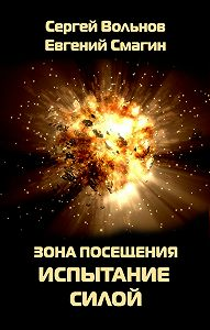Сергей Вольнов -Зона Посещения. Испытание силой