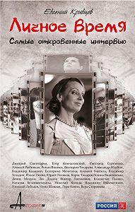 Евгений Кривцов -Личное время