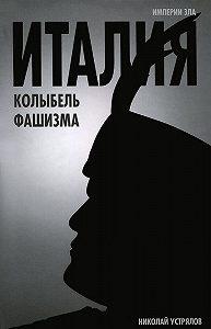 Николай Васильевич Устрялов - Италия – колыбель фашизма