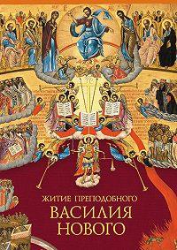Сборник - Житие преподобного Василия Нового