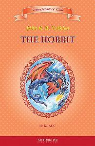 Джон Толкин -The Hobbit / Хоббит. 10 класс