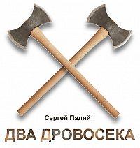 Сергей Палий -Два дровосека
