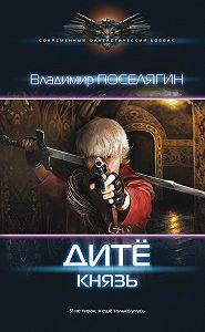 Владимир Поселягин -Дитё. Князь