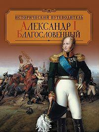Валентина Колыванова - Александр I Благословенный