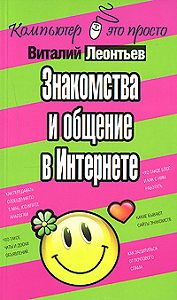Виталий Леонтьев - Знакомства и общение в Интернете