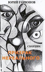 Юрий Горюнов -Призрак нереального (сборник)