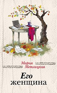Мария Метлицкая -Его женщина