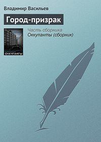 Владимир Васильев -Город-призрак