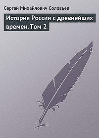 Сергей Соловьев - История России с древнейших времен. Том 2